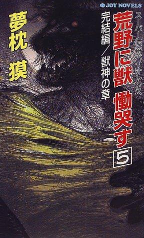 荒野に獣慟哭す〈5〉完結編・獣神の章 (ジョイ・ノベルス)の詳細を見る