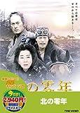 <東映55キャンペーン第13弾>北の零年 [DVD]