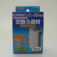 ジェックス 交換ろ過材 コーナーパワーフィルターF1 F2共通(1個入)