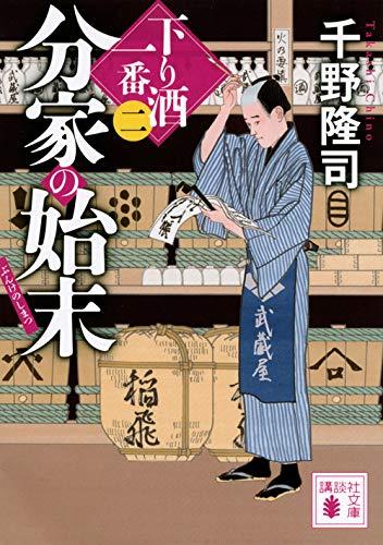 分家の始末 下り酒一番(二) (講談社文庫)