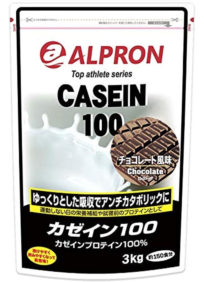円周最初不合格アルプロン カゼインプロテイン100 3kg【約150食】チョコレート風味(CASEIN ALPRON 国内生産)