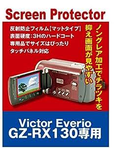 液晶保護フィルムビデオカメラ Victor Everio GZ‐RX130専用(反射防止フィルム・マット)