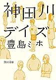 神田川デイズ (角川文庫) 画像