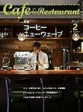 カフェ&レストラン 2017年 02 月号
