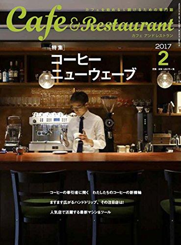 カフェ&レストラン 2017年 02 月号の詳細を見る