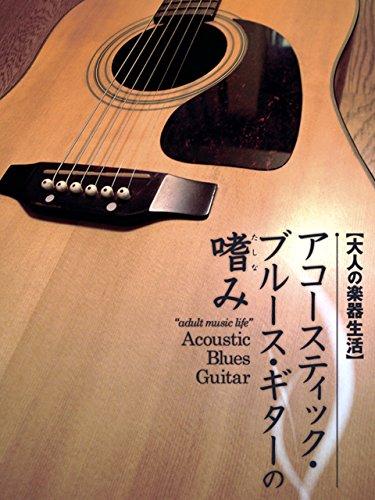 大人の楽器生活 アコースティック・ブルース・ギターの嗜み