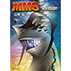 MM9―invasion― (創元SF文庫)