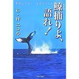 鯨捕りよ、語れ!