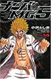 ナンバMG5 14 (少年チャンピオン・コミックス)