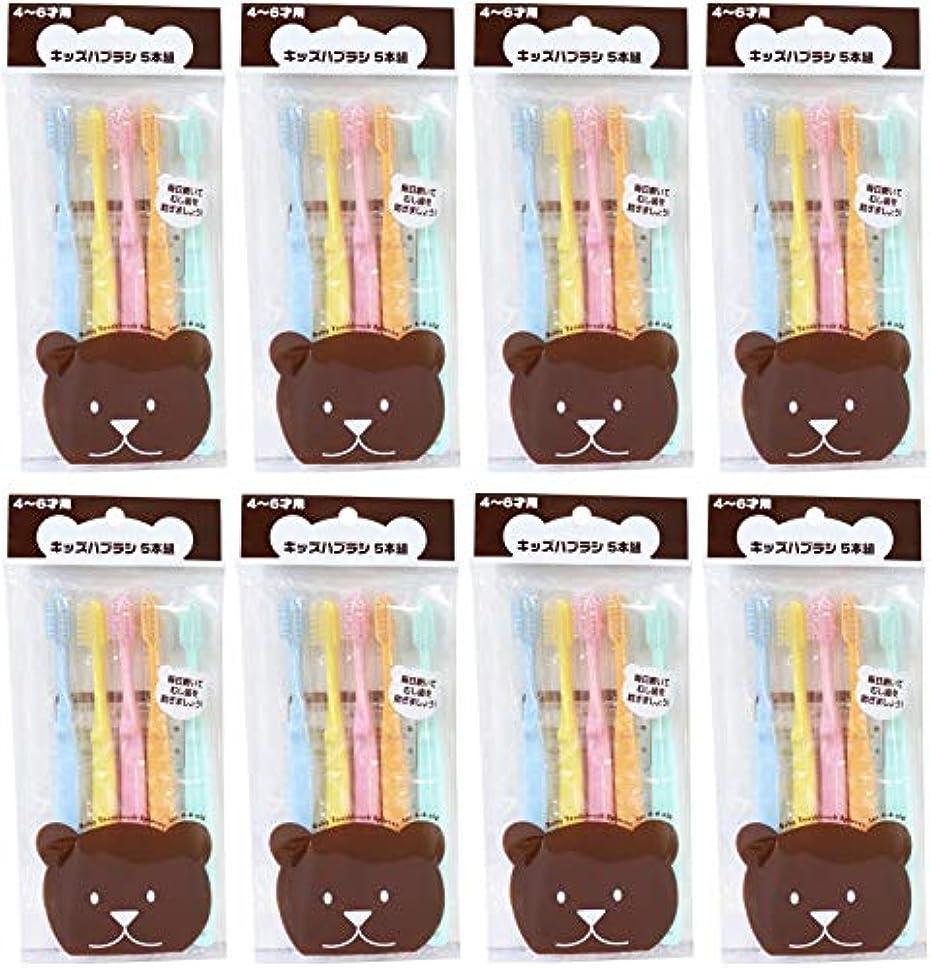 【まとめ買い】ファイン キッズ歯ブラシ 5本組 4~6才用【×8個】