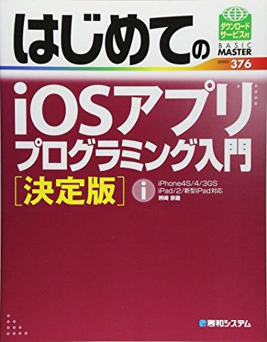 はじめてのiOSアプリプログラミング入門[決定版] (-)の詳細を見る