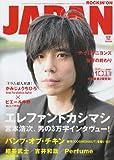ROCKIN'ON JAPAN (ロッキング・オン・ジャパン) 2010年 12月号 [雑誌]