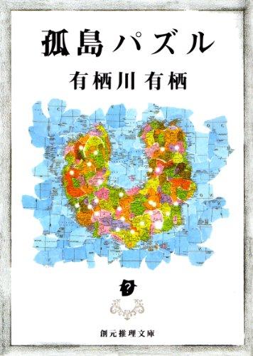 孤島パズル 江神シリーズ (創元推理文庫)の詳細を見る