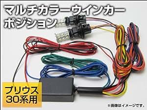 AP マルチカラーウィンカーポジション プリウス 30系用 AP-MULTI-WINKERPOSI‐PRIUS30