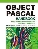OBJECT PASCAL HANDBOOK―マルチデバイス開発ツールDelphiのためのプログラミング言語完全ガイド