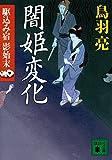 闇姫変化 駆込み宿 影始末 (講談社文庫)