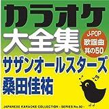 奇跡の地球 (オリジナル歌手:桑田 佳祐&Mr.Childr...