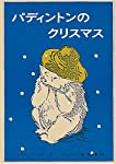 パディントンのクリスマス (世界傑作童話シリーズ―パディントンの本)