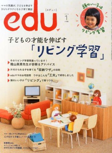edu (エデュー) 2014年 01月号 [雑誌]の詳細を見る