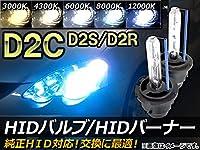 AP HIDバルブ/HIDバーナー 純正交換用 D2C(D2S/D2R) 35W 12000K AP-HIDD2C-12000 入数:1セット(2個)