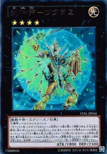 遊戯王 LVAL-JP054-UR 《武神帝- ツクヨミ》 Ultra