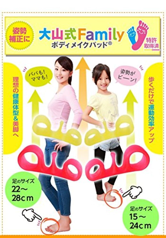 農学愛人発行大山式ボディメイクパッド Family(大人版PREMIUMと子供版Jr.の2種類セット)