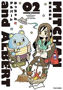 みっちゃんとアルバート (2) (バンブーコミックス)