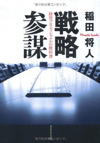 戦略参謀―――経営プロフェッショナルの教科書の詳細を見る