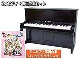 カワイ ミニピアノ アップライトピアノ ブラック 黒 木製 りょうてでクラシック曲集付 1151 KAWAI