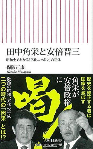 田中角栄と安倍晋三 昭和史でわかる「劣化ニッポン」の正体 (朝日新書)の詳細を見る