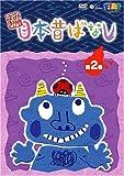 よみきかせ 日本昔ばなし vol.2 [DVD]