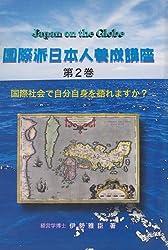 国際派日本人養成講座 第2巻
