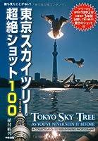 東京スカイツリー超絶ショット100