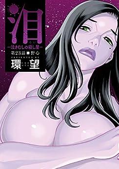 [環望]の泪~泣きむしの殺し屋~ 分冊版 : 23 (アクションコミックス)