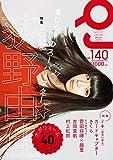 クイック・ジャパン 40