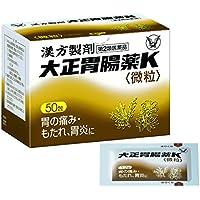 【第2類医薬品】大正胃腸薬K 50包