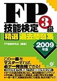 FP技能検定3級 精選過去問題集 2009年版