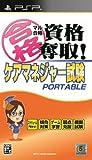 「ケアマネジャー試験 ポータブル/マル合格資格奪取!」の画像