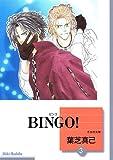 BINGO!(3) (冬水社文庫)