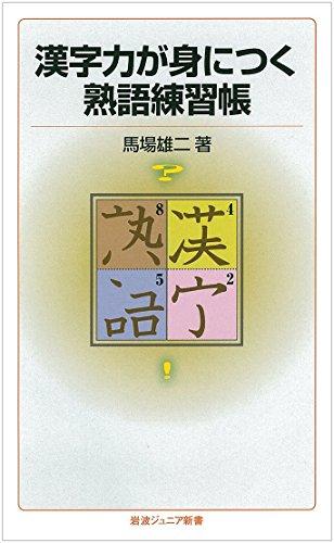 漢字力が身につく熟語練習帳 (岩波ジュニア新書)の詳細を見る