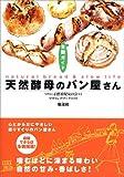 天然酵母のパン屋さん全国ガイド