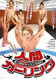 人間カーリング ディープス [DVD]