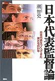 日本代表監督論―日本代表をつくってきた男たちの10年 (FOOTBALL Nippon Books)