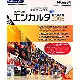 Encarta 総合大百科 2006 DVD-ROM アカデミックパック