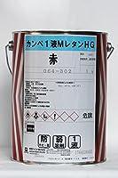 カンペ1液MレタンHG (赤) 3Kg