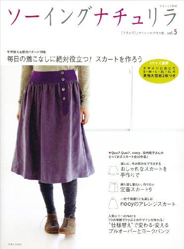 ソーイングナチュリラ vol.5 『ナチュリラ』テイストの手作り服 (ナチュリラ別冊)