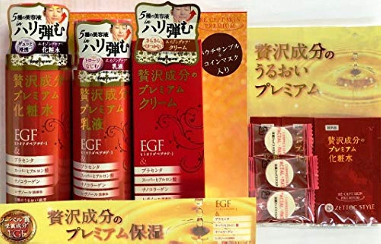 EGF 贅沢成分のプレミアム化粧水 乳液 クリーム 3点セット (フェイスマスク サンプルパウチ付き)