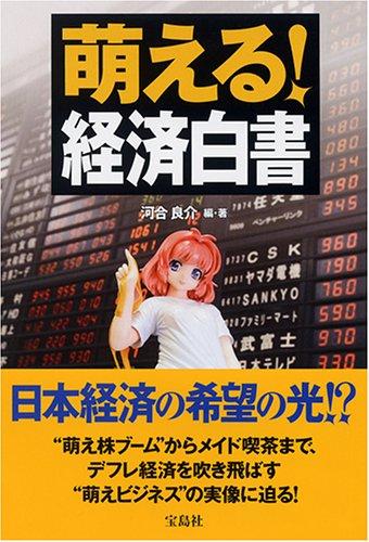 萌える!経済白書