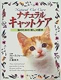 ナチュラルキャットケア―猫のための「癒し」の医学 画像