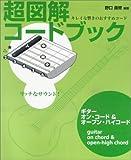 超図解コードブック リッチなサウンド! ギターオンコード&オープンハイコード 野口義修編著 キレイな響きのおすすめコード